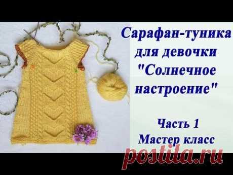 """Сарафан-туника для девочки """"Солнечное настроение"""" Часть 1/ Мастер класс"""
