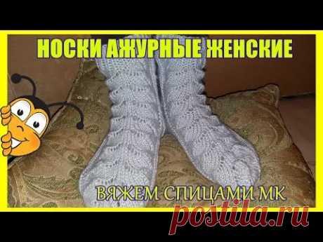Openwork socks knitted spokes