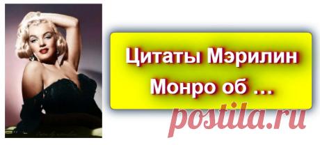 📖 Цитаты Мэрилин Монро об … https://blog-citaty.blogspot.com/  #цитата #цитаты #Blog_citaty