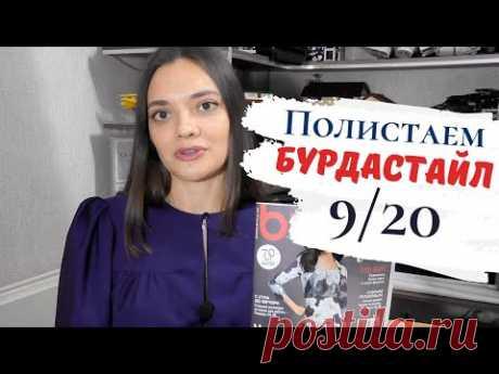 Полистаем БУРДАСТАЙЛ 9/2020