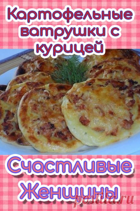Картофельные ватрушки с курицей. Кроме того, что всё до безобразия просто, так еще и достаточно оригинально – получаются такие себе картофельные ватрушки с фаршем.