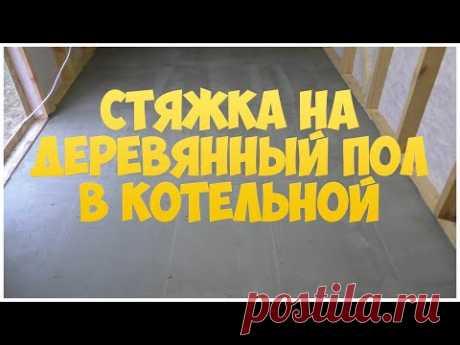 Стяжка на деревянный пол в котельной | Каркасная котельная | Бытовка | Сарай - YouTube