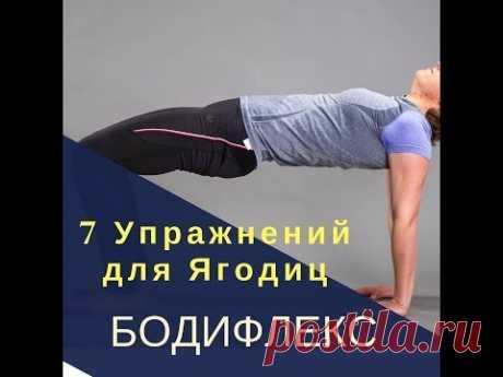 7 Упражнений для Бёдер и Ягодиц. Бодифлекс