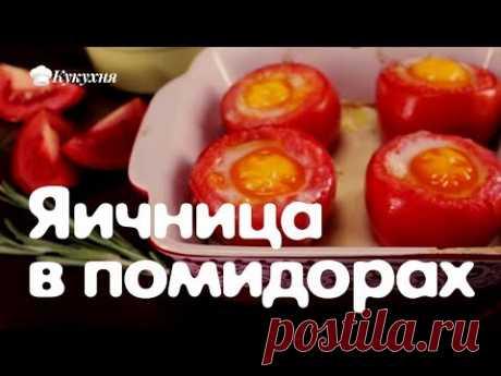 Яичница в помидорах. Простой пошаговый рецепт завтрака, в который влюбилась вся моя семья! - YouTube