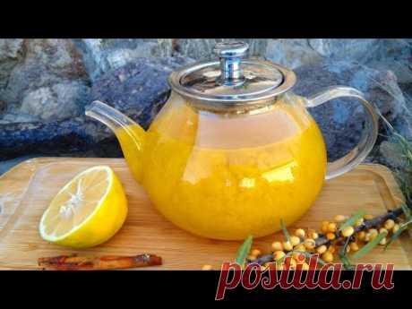 Облепиховый чай рецепт. Вкуснее и проще некуда. Самый полезный напиток