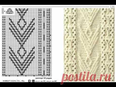 Обещанный мною МК по вязанию символов узора 116 из книги Хитоми Шида 250 узоров