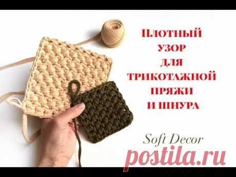 Узор крючком для трикотажной пряжи и шнура | Вяжем крючком |Вasket crochet yarn