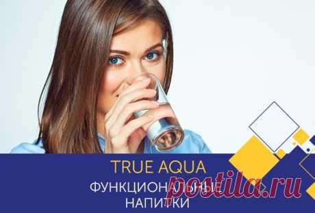 Функциональные напитки TRUE AQUA / CellElixir - AGenYZ официальный сайт