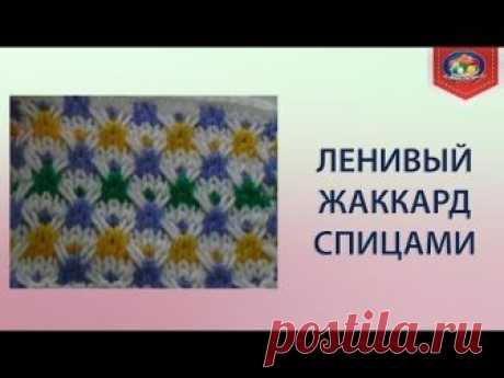 Ленивый жаккард спицами, 33 схемы вязания узоров и изделий, Узоры для вязания спицами