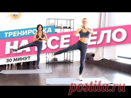 30-минутная тренировка на все тело дома. Упражнения с собственным весом на все тело | PopSport