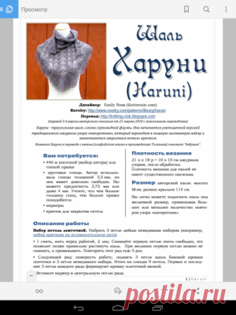 Описание и схема шали Харуни. (Простите,если уже есть похожие)