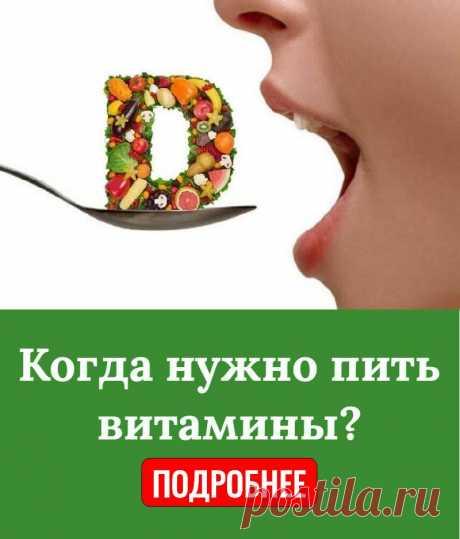 Когда нужно пить витамины?