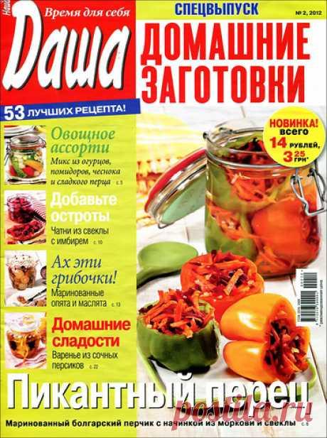 Даша. Спецвыпуск № 2 2012 Домашние заготовки (постранично)