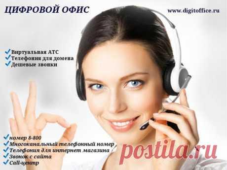 Подключитесь к сервису сейчас, и получите на счет 30 рублей для тестирования звонков!