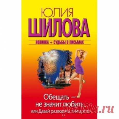 Обещать не значит любить, или Давай разводить олигархов. Юлия Шилова - «Не жизнь, а сказка»  | Отзывы покупателей