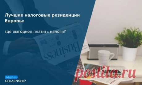 Согласно статистике Reuters, около 30% членов списка 500 самых состоятельных бизнесменов России сменили налоговое резидентство. Чем обусловлена эта активность? Какой стране отдать предпочтение при…