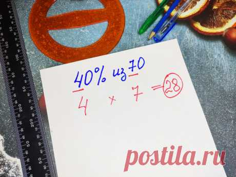 Показал сыну простой метод вычисления процентов, он удивился, что им не рассказывали об этом в школе | Поделкин | Яндекс Дзен