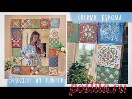 Зеркало с плитками своими руками   МК по объемной росписи   рама для зеркала   Point-to-point - YouTube