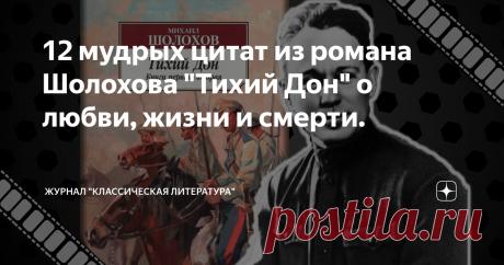 """12 мудрых цитат из романа Шолохова """"Тихий Дон"""" о любви, жизни и смерти."""