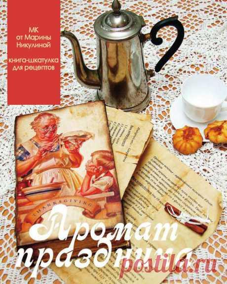 Книга-шкатулка для рецептов - МК Марины Никулиной