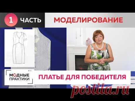 Платье для победителя. Моделируем необычное платье с подрезом, рельефами и красивыми рукавами.Часть1