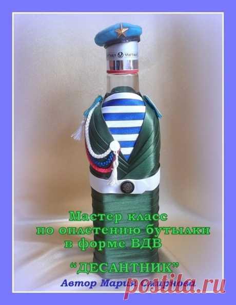 Все уже подготовили подарки к 23 февраля? Если нет, то вот еще один мк как можно оформить бутылочку спиртного мужчине на праздник.  🏻Бутылка преображается за счет оформления бейкой. Вместо бейки можно использовать обычные ленточки, которые ни чем не хуже.  Автор мк Марина Смирнова  #мк_бутылка@mkrukodeliy