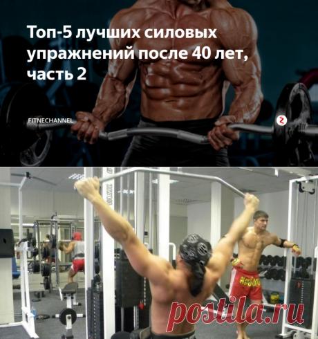 Топ-5 лучших силовых упражнений после 40 лет, часть 2 | fitnechannel | Яндекс Дзен