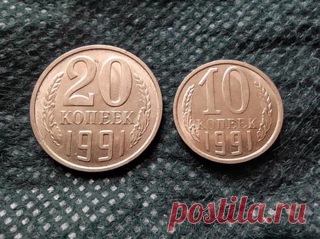 Две редкие и дорогие советские монеты 1991 года | Фотоартефакт | Яндекс Дзен