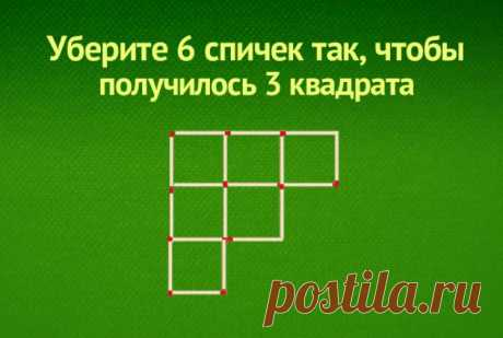 Уберите 6 спичек чтобы получить 3 квадрата - задача со спичками