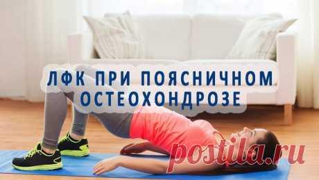 Лучшая лечебная гимнастика при остеохондрозе поясничного и пояснично-крестцового отделов позвоночника: специальная физкультура и зарядка