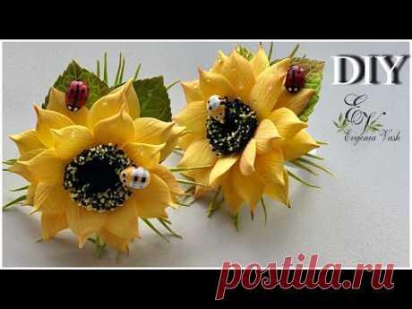 любимые ПОДСОЛНУХИ 🌻DIY🌻СМОЖЕТ сделать КАЖДЫЙ | FLOWERS from foamiran