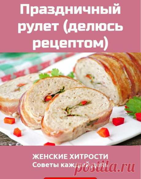 Праздничный рулет (делюсь рецептом)