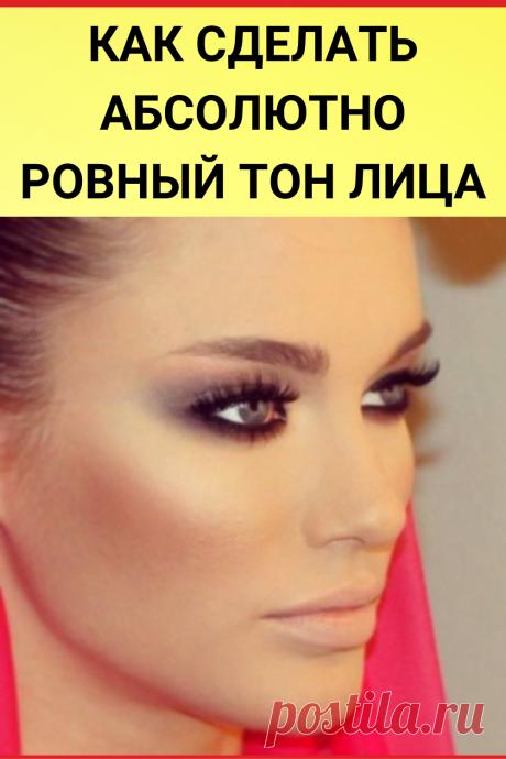 Как сделать абсолютно ровный тон лица