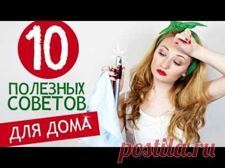 10 лайфхаков для дома | Полезные советы