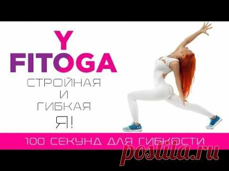 100 секунд для гибкости | Сет для гибкости | Фитнес и йога дома