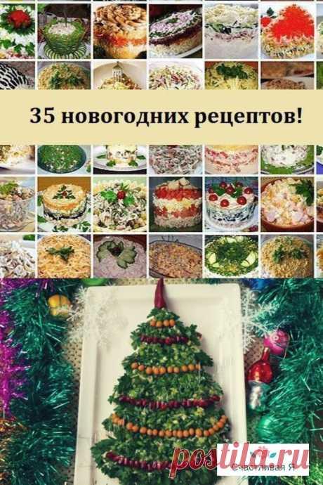 35 новогодних салатов. Самая лучшая подборка праздничных салатов >>> Кликайте на фото, чтобы прочитать полностью