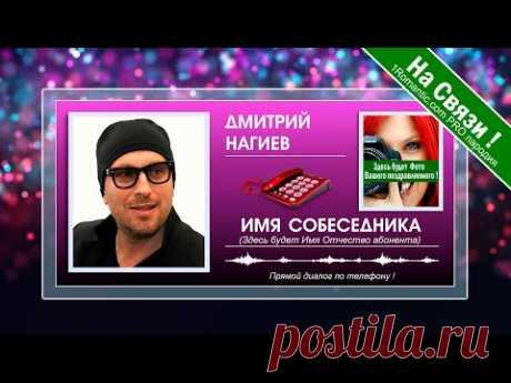 НАСТОЯЩИЙ ЖИВОЙ ДИАЛОГ ! Поздравления с днем рождения от Дмитрия Нагиева по телефону - ХИТ НОВИНКА ! - YouTube