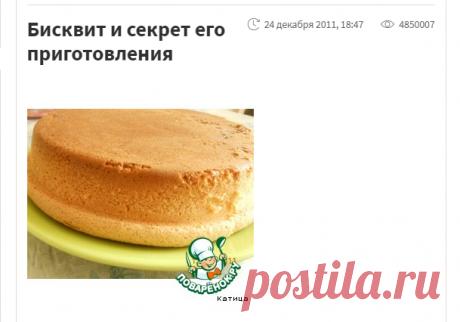 Бисквит и секрет его приготовления – кулинарный рецепт