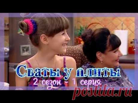 СВАТЫ У ПЛИТЫ - 2 сезон 1 серия|Интернет или бабушкины рецепты: что выбрать?