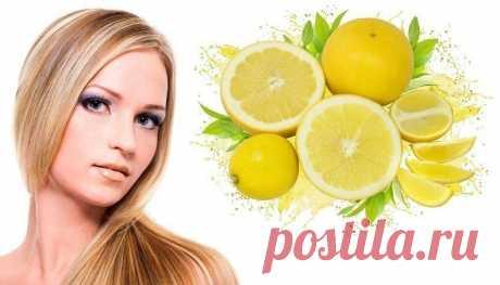 Лимон — лучшее натуральное средство для блеска и красоты волос!