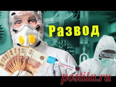Схемы Мошенников во время Карантина! Это должен знать каждый! - YouTube