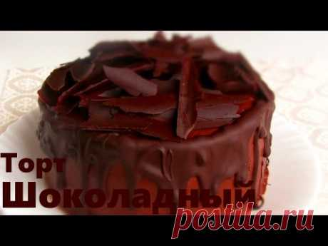 CHOCOLATE CAKE in accordance with GOST \/ Simple recipe