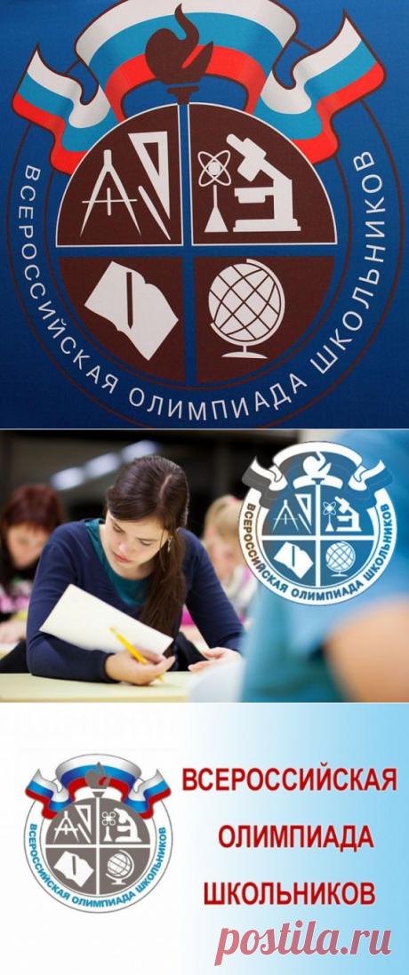 Всероссийская олимпиада школьников 2020-2021 | Женский портал