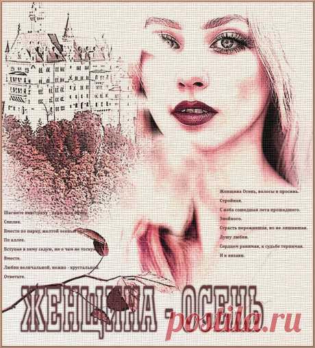 Женщина - осень... ~ Плэйкасты ~ Beesona.Ru