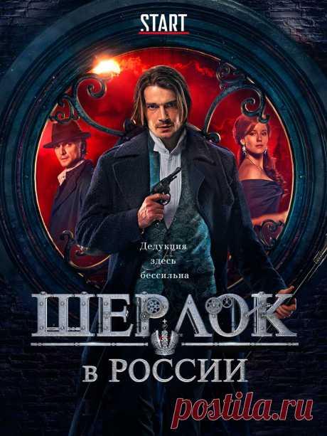 Шерлок в России (2020) - 8 серий
