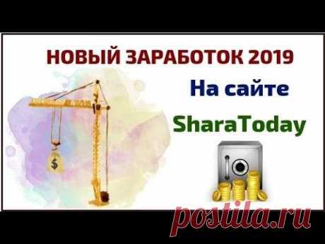 Новый заработок 2019 на сайте SharaToday - YouTube
