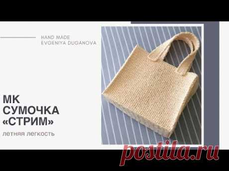 Сумка из рафии крючком на канве   вязаная, легкая, пляжная летняя сумочка