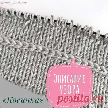 """Узор """"Косичка"""" в Ваши копилочки от mos_knitting  Источник: https://www.instagram.com/p/BvvPD-4Djjt/"""