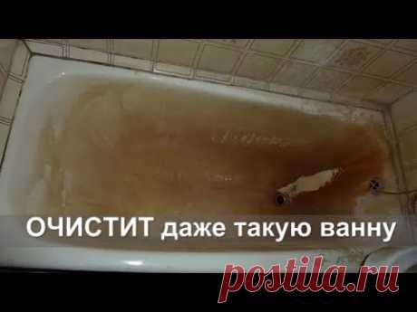 """ОЧИСТИТ даже такую """"УБИТУЮ"""" ванну."""