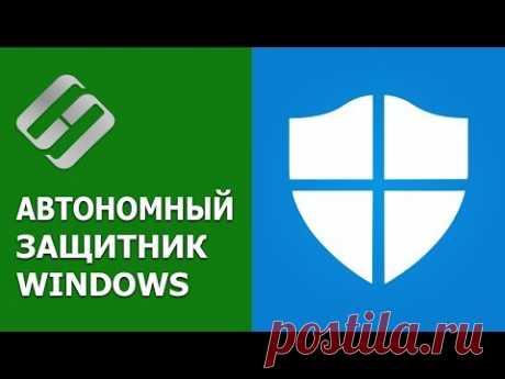 Как отключить встроенный антивирус «Защитник Windows» в Windows 10